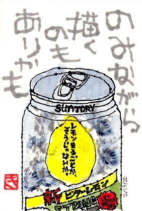 021320 ゼロレモン