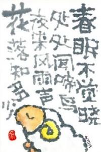 041909 絵手紙春眠ひつじ
