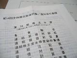 062807 株主総会M