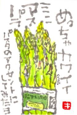 072113 ミニアスパラ