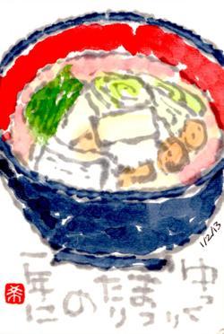010213 雑煮