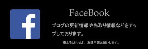 facebooklink1のコピー