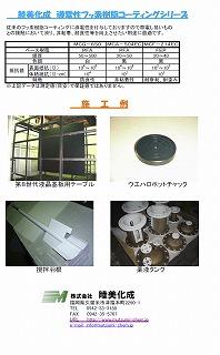 導電性フッ素樹脂コーティングチラシ
