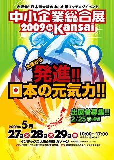 中小企業総合展 2009 in Kansai ポスター