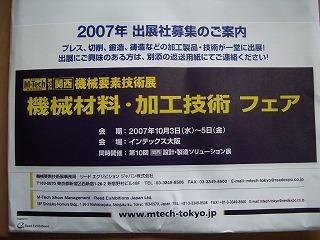 M-Tech 機械要素技術展 案内