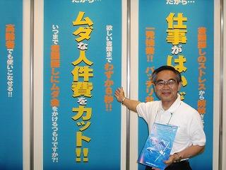 枚岡合金工具株式会社古芝社長