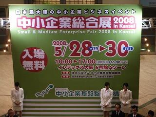 中小企業総合展開催