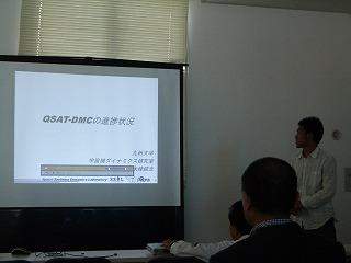 QSAT研究成果発表会