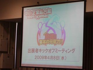 中小企業総合展KANSAI2009説明会