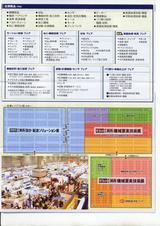M-Tech 関西機械要素技術展-2