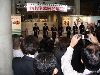 中小企業総合展開会式