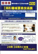 M-Tech 関西機械要素技術展-1