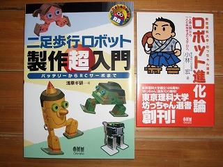 ロボット入門書