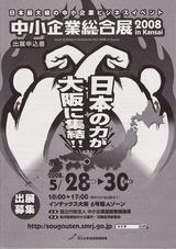 中小企業総合展2008関西