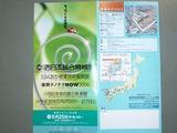 西日本総合機械展パンフ