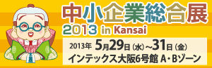 banner_sougoutenkansai_2013
