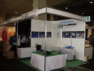中小企業総合展2009inKansai展示ブース風景