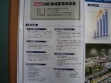 M-Tech 機械要素技術展 案内-2