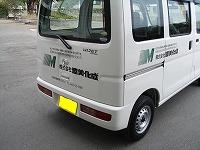 �睦美化成軽ワゴン車(後)