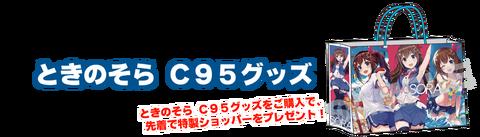 goods_idx_sora