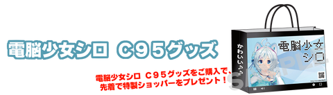 goods_idx_shiro