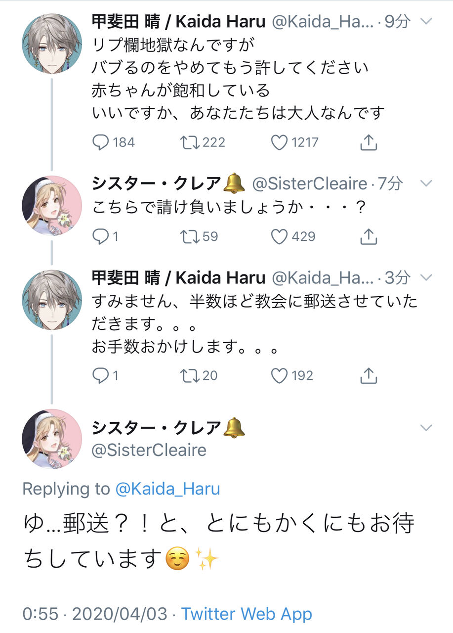 晴 twitter 甲斐田