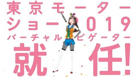 キズナアイちゃん、東京モーターショーとコラボ決定!