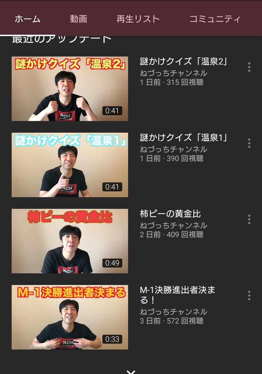Youtuber なんj 芸人