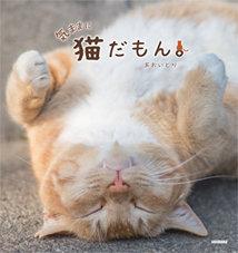 気ままに猫だもん_表紙(小)