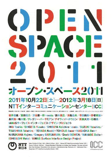 ICCオープンスペース2011