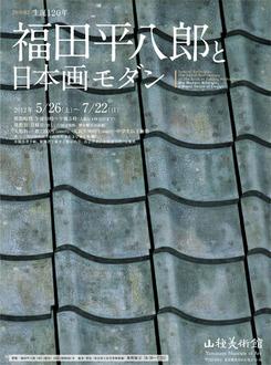 福田平八郎と日本画モダン
