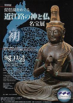 琵琶湖をめぐる 近江路の神と仏 名宝展