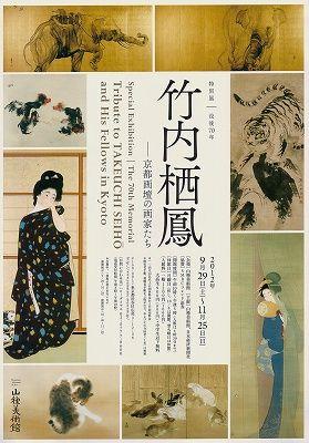 没後70年 竹内栖鳳—京都画壇の画家たち—