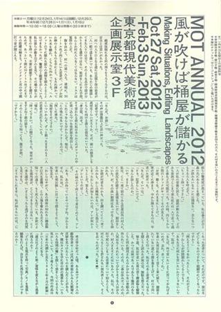MOTアニュアル2012