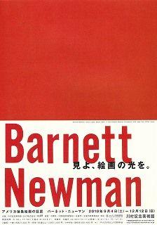バーネット・ニューマン
