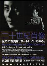 二十世紀肖像