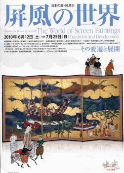 日本の美・発見I屏風の世界