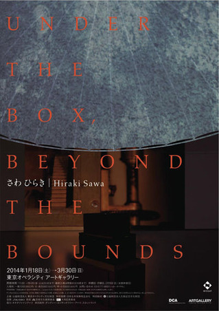 Under the Box, Beyond the Bounds