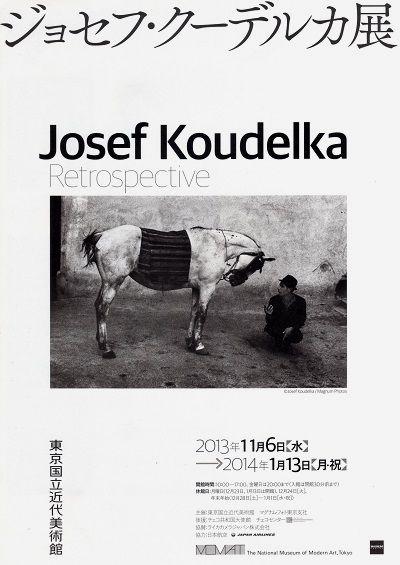 ジョセフ・クーデルカ展