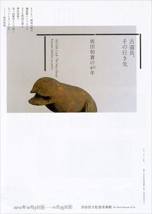 古道具、その行き先 −坂田和實の40年-