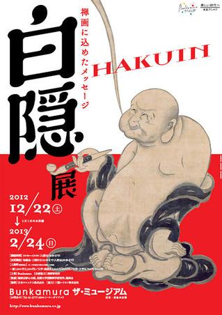Bunkamuraザ・ミュージアム 白隠展 HAKUIN 禅画に込めたメッセージ