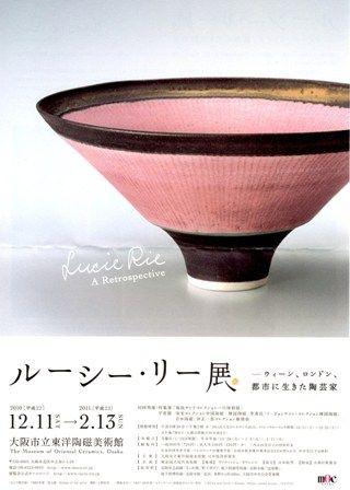 ルーシー・リー展−ウィーン、ロンドン、都市に生きた陶芸家