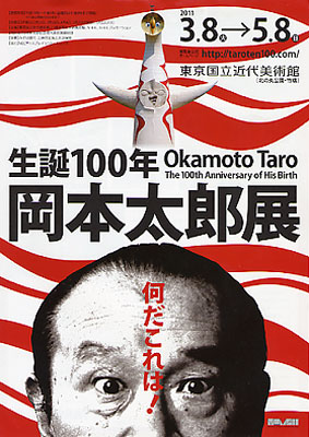okamoto taro 100