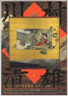 kawamurameguro