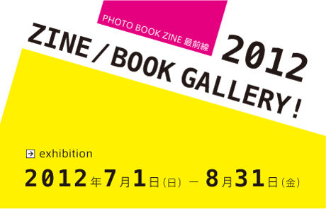 zine_exhibition2