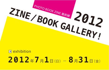 zine_exhibition2