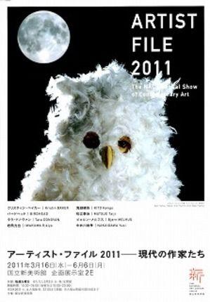 アーティストfile2011