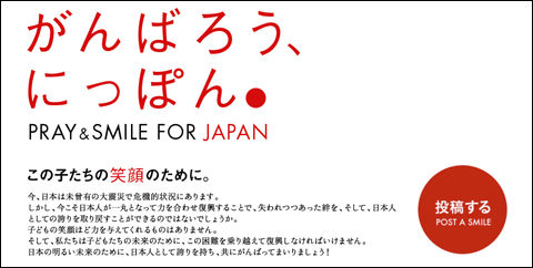 PRAY&SMILE FOR JAPAN