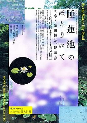 睡蓮池のほとりにて−モネと須田悦弘、伊藤存