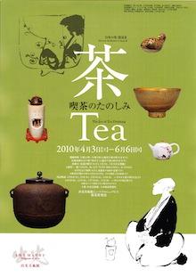 茶 Tea —喫茶のたのしみ—